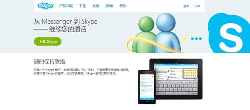 01F4000007585609-photo-migration-skype.jpg