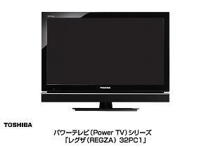03794540-photo-toshiba-power-tv-pc1.jpg
