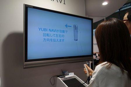 01c2000007667327-photo-docomo-yubi-navi.jpg