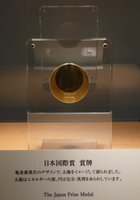 008C000001940668-photo-live-japon-nanotechnologies.jpg