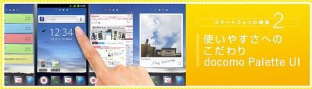 01c2000004302662-photo-live-japon-smartphones-nippons.jpg