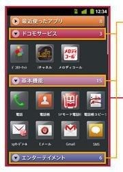 00b4000004302664-photo-live-japon-smartphones-nippons.jpg