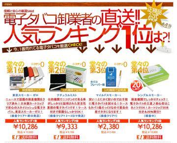 0168000003517536-photo-live-japon-cigarette-lectronique.jpg