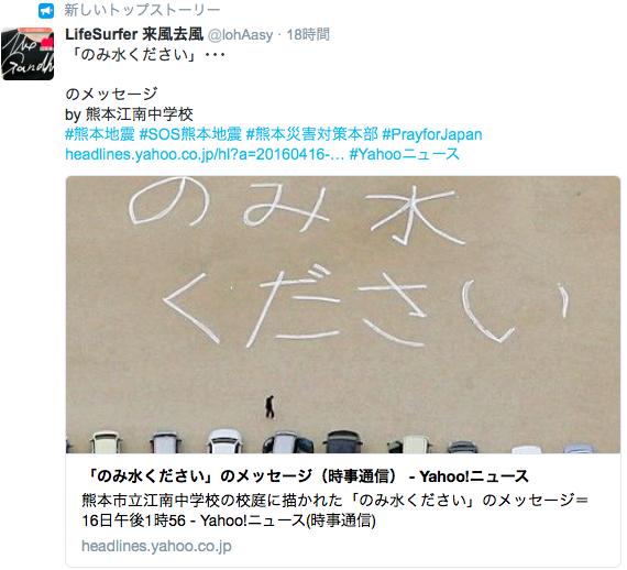 08414632-photo-live-japon-16-04-2016.jpg