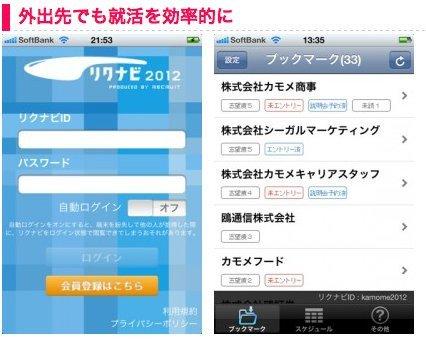 01f4000004943834-photo-live-japon-recrutement.jpg