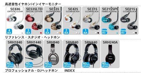01cc000006860392-photo-live-japon-audiophiles-nippon.jpg