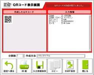0000009600603042-photo-live-japon-qr-code.jpg