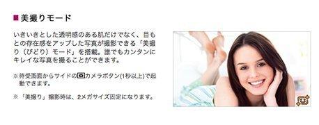 000000b402528990-photo-live-japon-miss-keitai.jpg