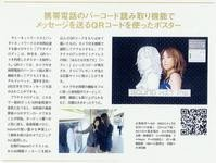 0000009600603046-photo-live-japon-qr-code.jpg