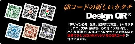0000009600603040-photo-live-japon-qr-code.jpg