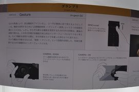 000000B402465836-photo-concepts-mobiles-fujitsu.jpg