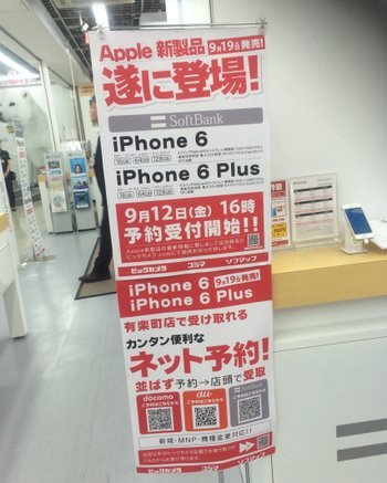 015e000007615449-photo-live-japon-13-09-2014.jpg