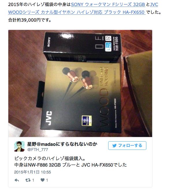 08295776-photo-live-japon-02-01-2016.jpg