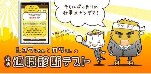 01f4000004943830-photo-live-japon-recrutement.jpg