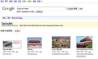 0190000002730626-photo-google-cn-tian-an-men.jpg