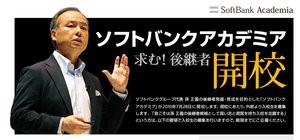 012C000004021704-photo-live-japon-monsieur-son-gourou-de-l-internet-nippon.jpg