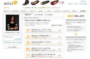 012C000003606068-photo-live-japon-mixi-twitter.jpg