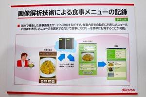 012C000004629968-photo-docomo-application-pour-mieux-manger-ceatec-2011.jpg