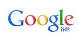 00FA000003817666-photo-google-chine-logo.jpg