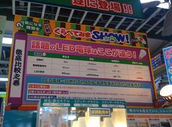 000000B402458806-photo-live-japon-ampoules-led.jpg
