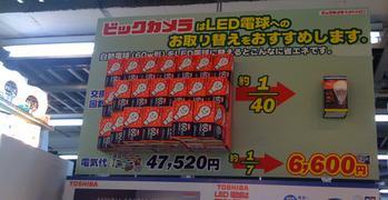000000B402458808-photo-live-japon-ampoules-led.jpg