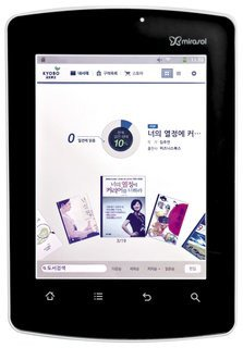 0000014004795690-photo-kyobo-ereader.jpg