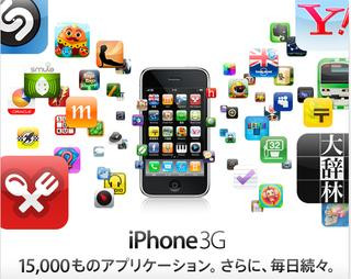 0140000002000090-photo-live-japon-applications-nippones-pour-iphone.jpg