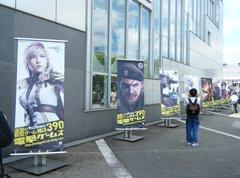 00F0000002443202-photo-live-japon-jeu-vid-o-pas-de-crise-mais-du-mouvement.jpg