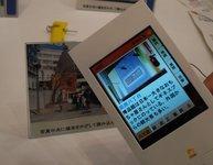 0000009600699472-photo-live-japon-ucode.jpg