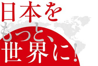 01F4000007490267-photo-live-japon-05-07-2014.jpg