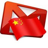 00A0000003048154-photo-gmail-chine.jpg