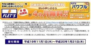 0000009600677894-photo-live-japon-tr-s-haut-d-bit.jpg