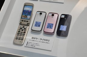 000000be05442315-photo-kyocera-conduction-osseuse-t-l-phone.jpg