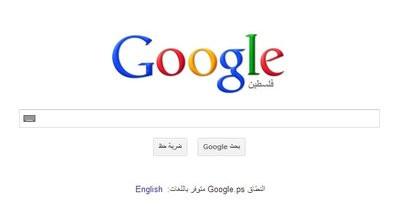 0190000005952418-photo-google-palestine.jpg