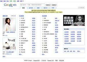 012C000002529928-photo-google-music-china.jpg
