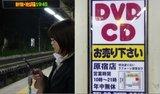 00a0000001977328-photo-live-japon-musique-en-ligne.jpg