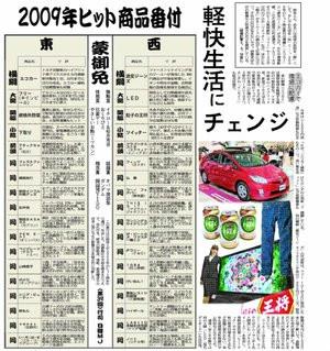 012C000002686128-photo-live-japon-classement-fin-2009.jpg