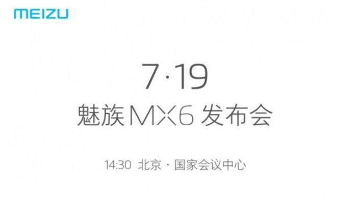 02BC000008495500-photo-meizu-invitation.jpg