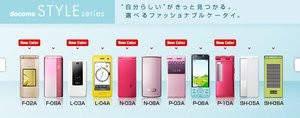012C000002426200-photo-live-japon-mobiles-en-fusion.jpg