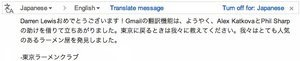 012c000005138252-photo-gmail-translate.jpg