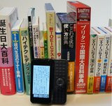 00A0000003366170-photo-live-japon-livre-num-rique.jpg