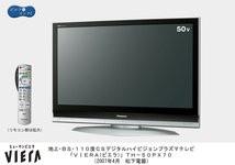 0000009600561020-photo-japon-usine-lcd.jpg