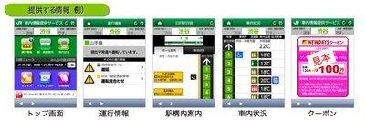 0190000004625968-photo-live-japon-trains-connect-s.jpg