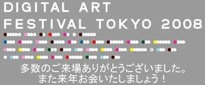 012c000001830830-photo-live-japon-digital-festival.jpg