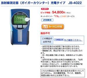 012C000004468982-photo-live-japon-radioactivit.jpg