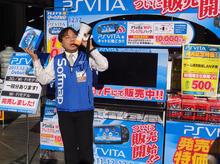 00DC000004829756-photo-live-japon-lancement-ps-vita.jpg