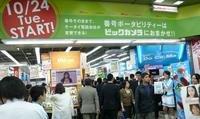 00c8000000677892-photo-live-japon-tr-s-haut-d-bit.jpg