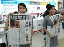 0000009600709070-photo-live-japon-portabilit-num-ro.jpg