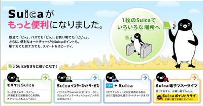 0190000004659924-photo-live-japon-suica.jpg
