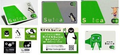 0190000004659930-photo-live-japon-suica.jpg